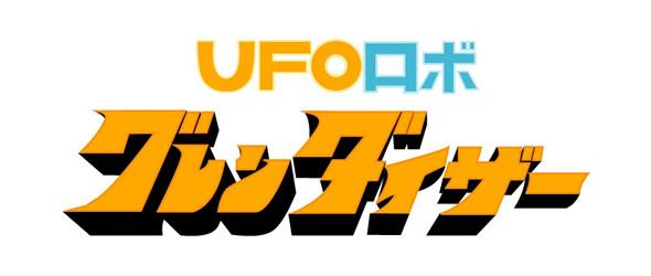 UFOロボ グレンダイザー