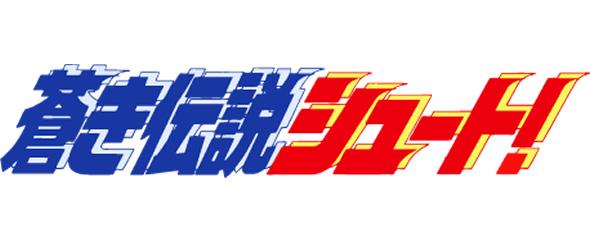 蒼き伝説シュート!