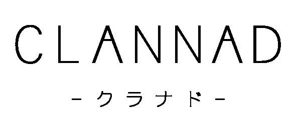 劇場版CLANNAD - クラナド -