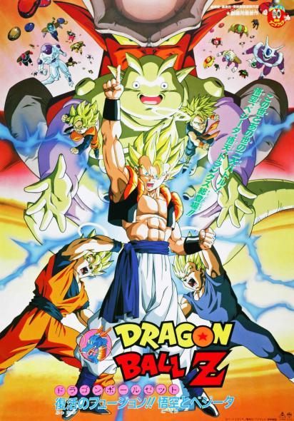 ドラゴンボールZ 復活のフュージョン!!悟空とべジータ