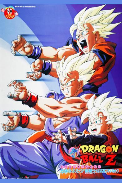 DRAGON BALL Z 10 Dangerous Rivals