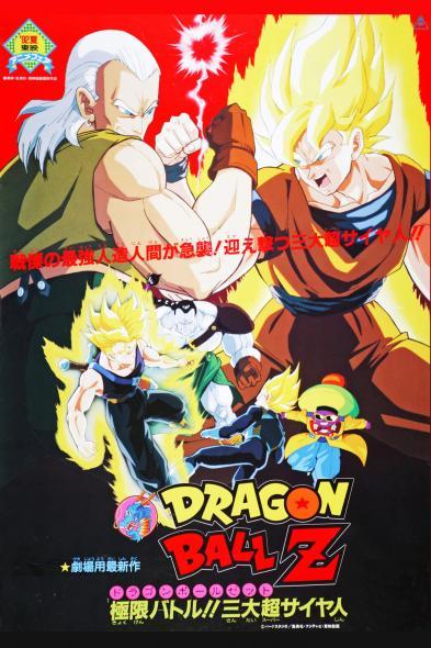 DRAGON BALL Z 7 Super Battle of Three Super Saiyas