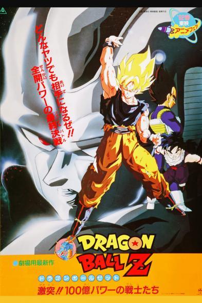 DRAGON BALL Z 6 Fight! 10 Billion Illion Power Warriors