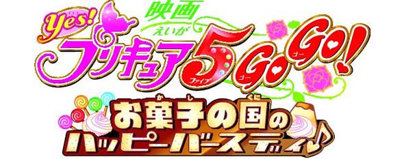 映画 Yes!プリキュア5GoGo! お菓子の国のハッピーバースディ♪