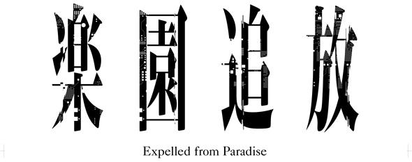 楽園追放 -Expelled from Paradise-