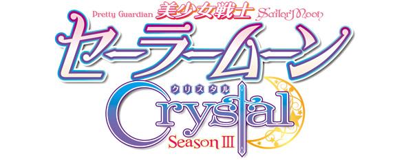 美少女戦士セーラームーン Crystal SeasonⅢ