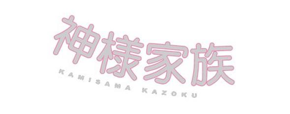 KAMISAMA KAZOKU