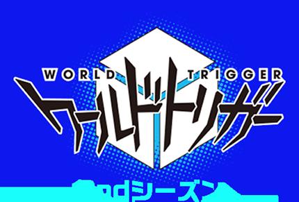 ワールドトリガー 2ndシーズン