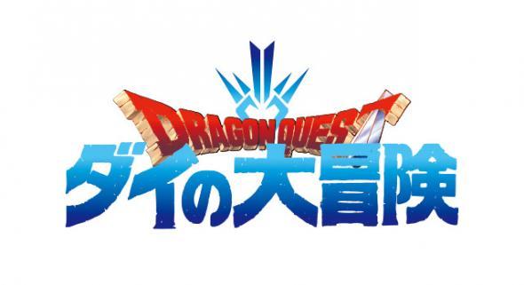 ドラゴンクエスト ダイの大冒険