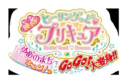 映画 ヒーリングっど♥プリキュア ゆめのまちキュン!っ GOGO!大変身!!