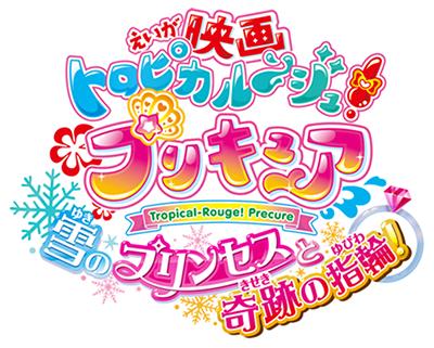 『映画トロピカル~ジュ!プリキュア 雪のプリンセスと奇跡の指輪!』