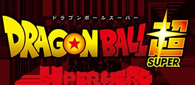 映画『ドラゴンボール超 スーパーヒーロー』
