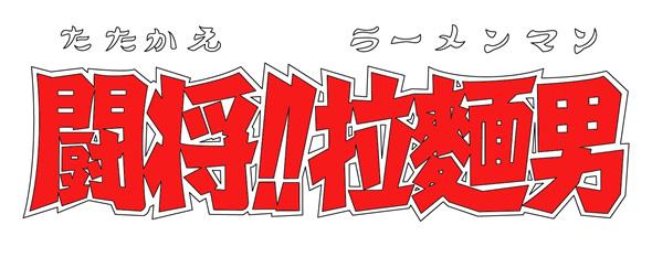 闘将!!拉麺男 (たたかえラーメンマン)