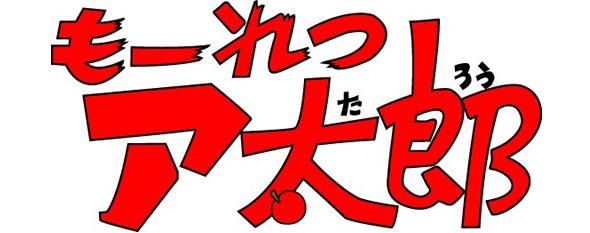 もーれつア太郎(第1期)