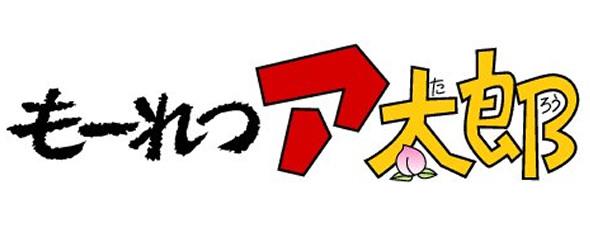 もーれつア太郎(第2期)