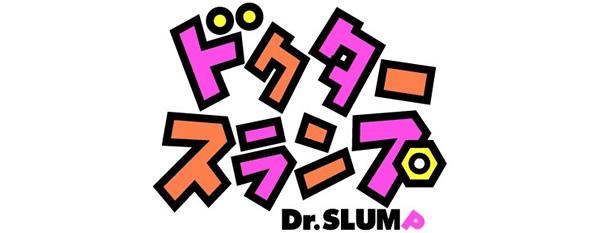 ドクタースランプ