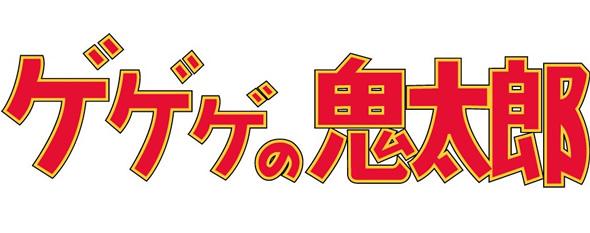 ゲゲゲの鬼太郎(第2期)