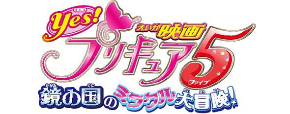 映画 Yes!プリキュア5~鏡の国のミラクル大冒険!~