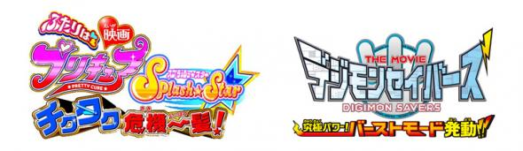PRETTY CURE SPLASH STAR Tic-Tock Critical Moment! / DIGIMON SAVERS Ultimate Power! The Burst Mode in Motion!