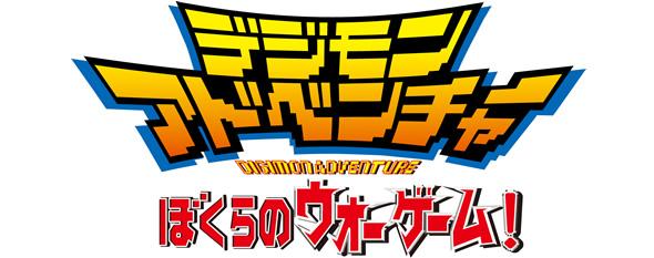 デジモンアドベンチャー / ぼくらのウォーゲーム