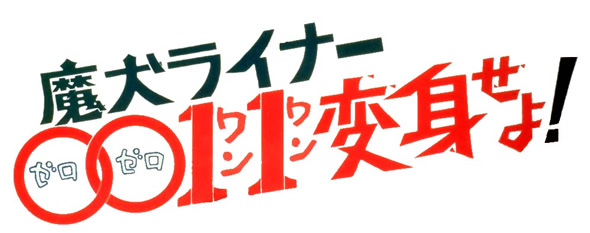 魔犬ライナー0011変身せよ!