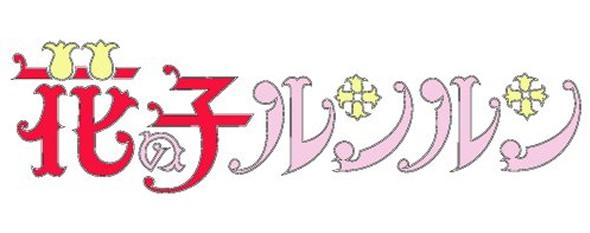 こんにちは桜の園 花の子ルンルン