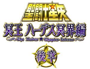 Risultati immagini per hades inferno saint seiya logo