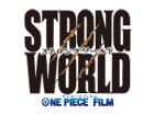劇場版ワンピース第10弾 ONE PIECE film STRONG WORLD
