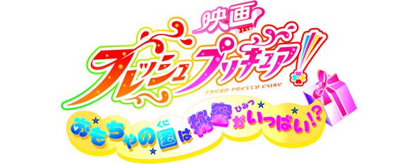 映画 フレッシュプリキュア! おもちゃの国は秘密がいっぱい!?