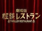 劇場版怪談レストラン