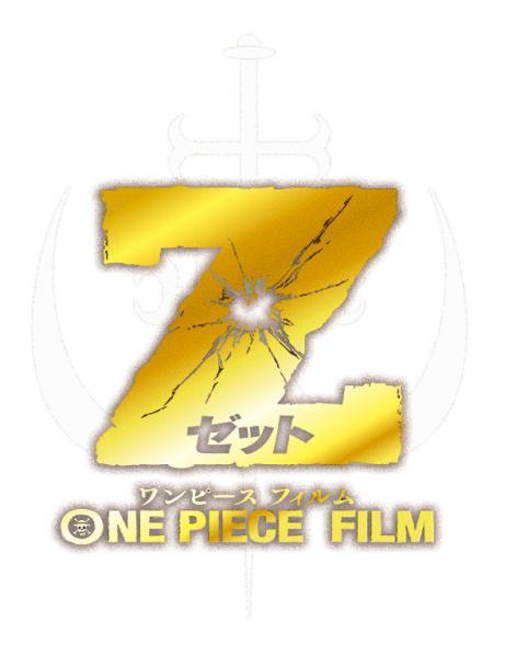 ワンピースフィルムZ