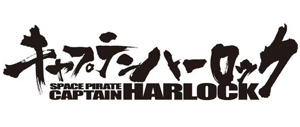 キャプテンハーロック SPACE PIRATE CAPTAIN HARLOCK