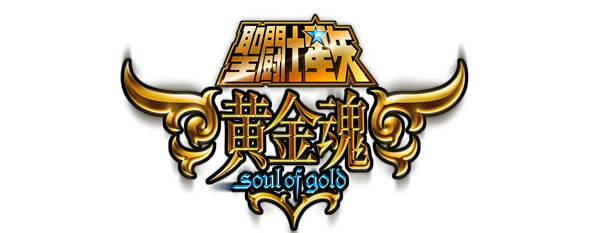 聖闘士星矢 黄金魂 Soul of Gold