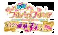 映画 Go!プリンセスプリキュア Go!Go!!豪華3本立て!!!