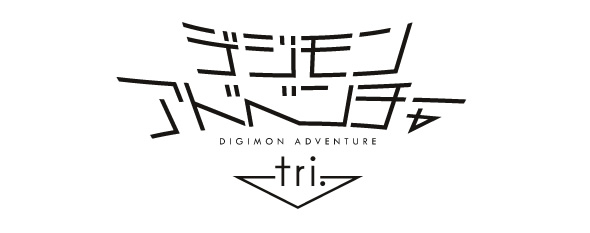 デジモンアドベンチャー tri. 第1章「再会」
