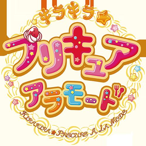 Kira Kira☆PRETTYCURE ALaMode