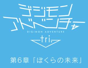 デジモンアドベンチャー tri. 第6章「ぼくらの未来」