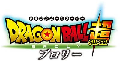 ドラゴンボール超 ブロリー